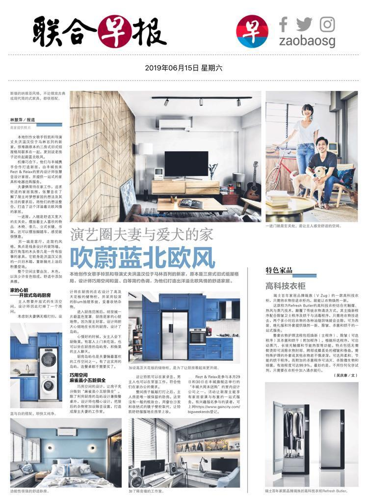 LianHe ZaoBao newspaper